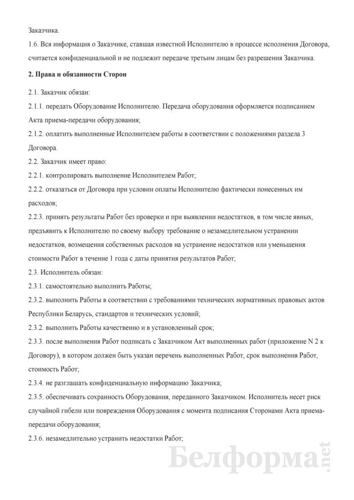 Договор возмездного оказания услуг 2. Страница 2
