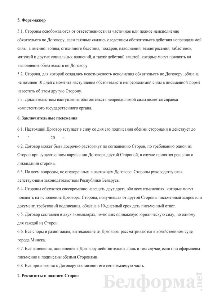 Договор возмездного оказания услуг 2. Страница 4