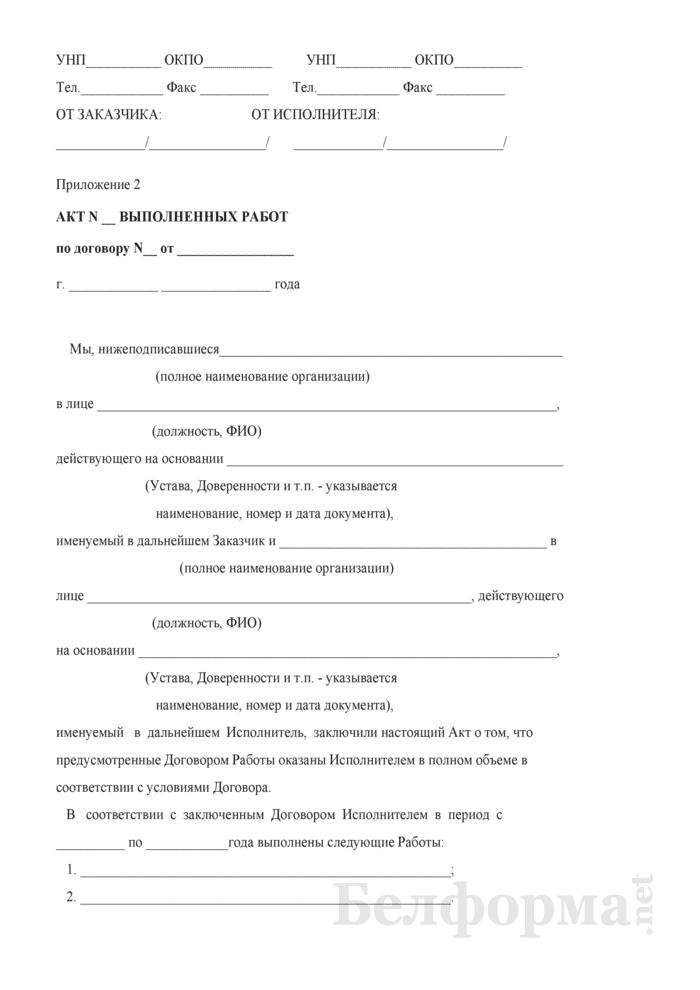 Договор возмездного оказания услуг 2. Страница 7