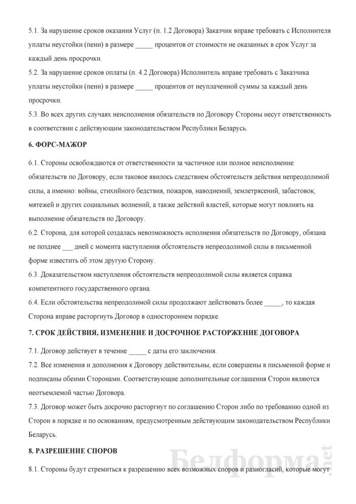 Договор возмездного оказания услуг 3. Страница 3