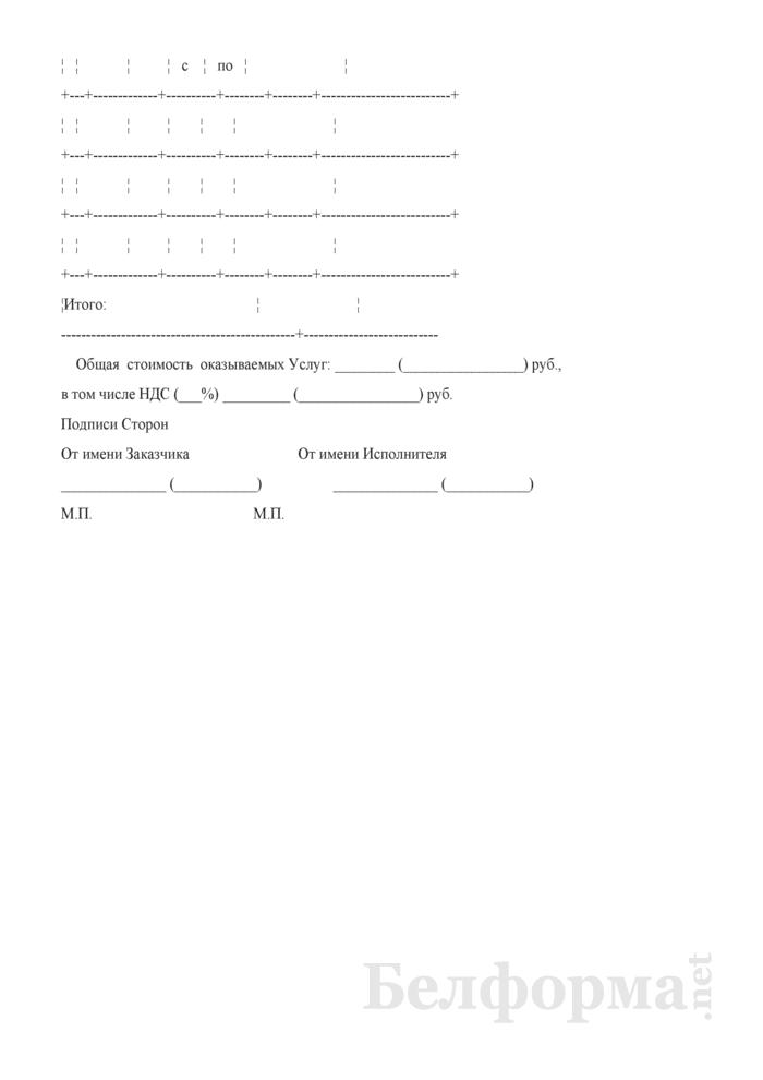 Договор возмездного оказания услуг 3. Страница 5