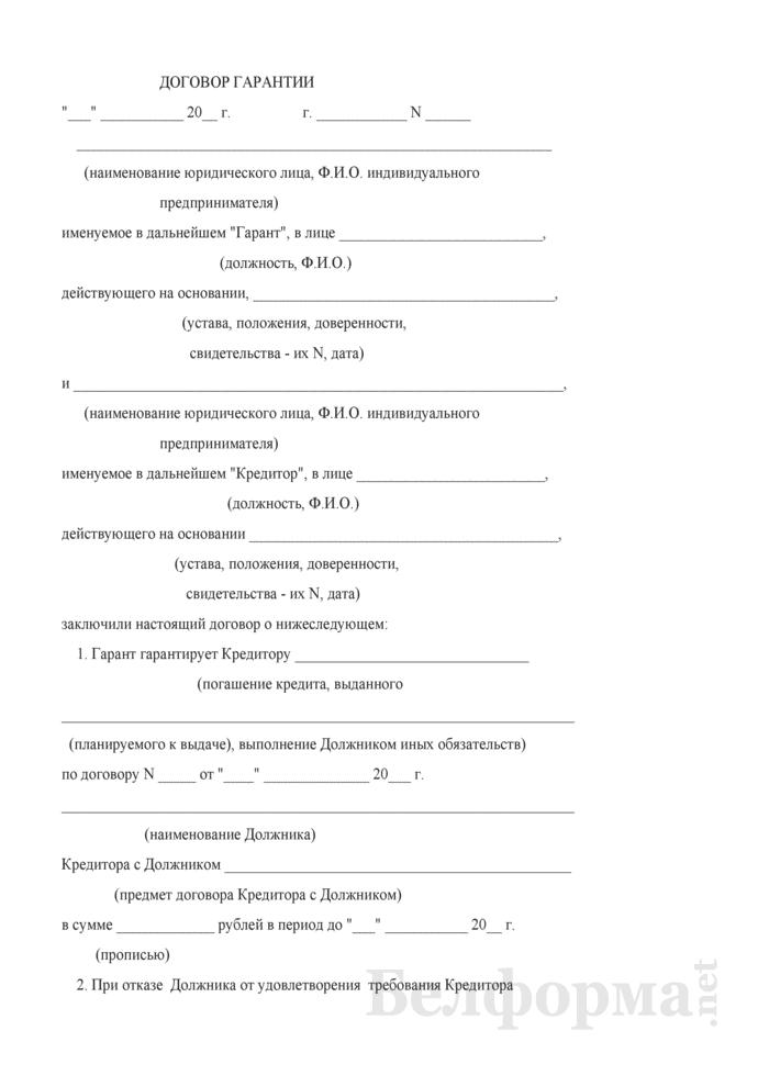 Договор гарантии (2). Страница 1