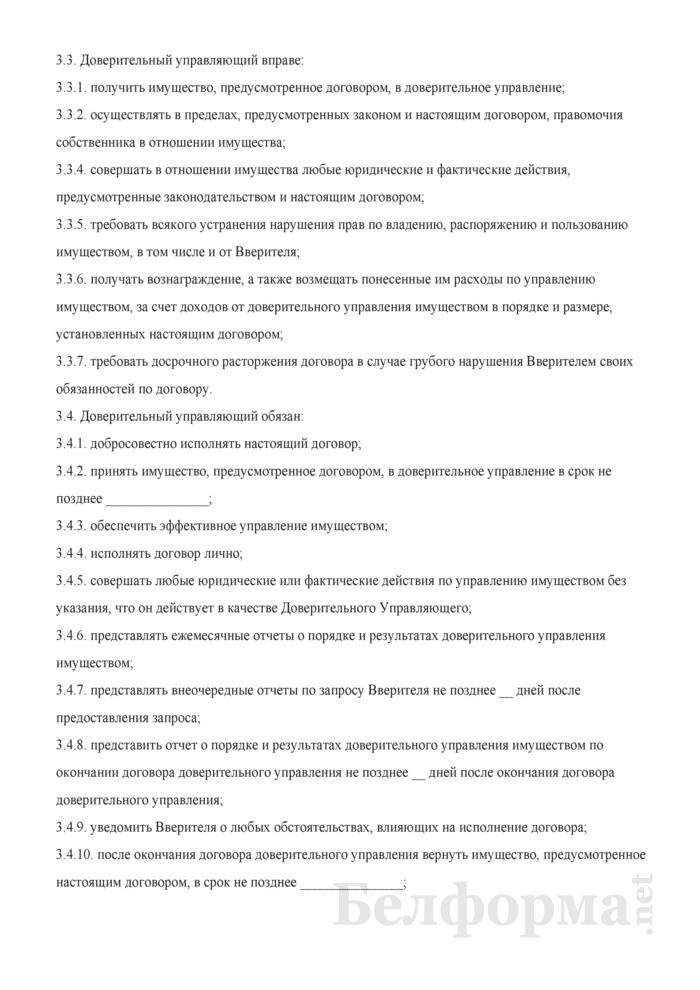 Договор доверительного управления имуществом (2). Страница 3