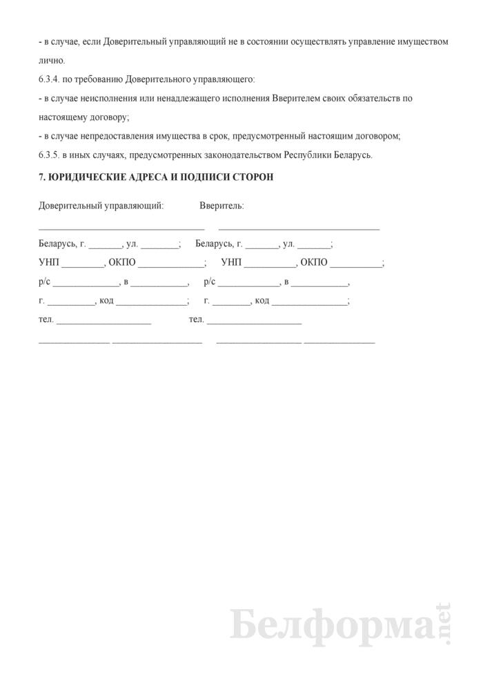 Договор доверительного управления имуществом (2). Страница 5