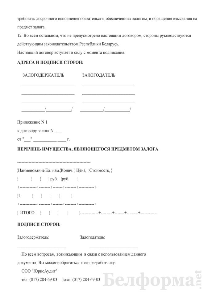 Договор залога (2). Страница 2