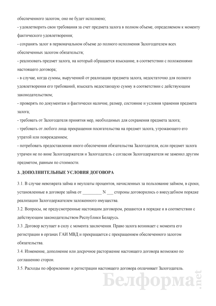 Договор залога (4). Страница 3