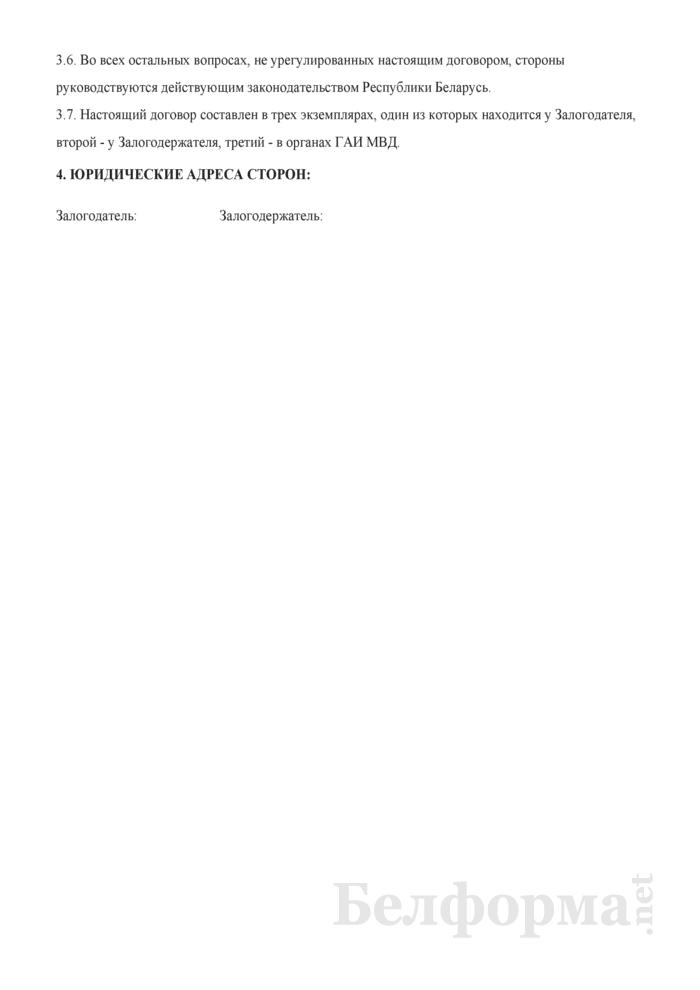 Договор залога (4). Страница 4