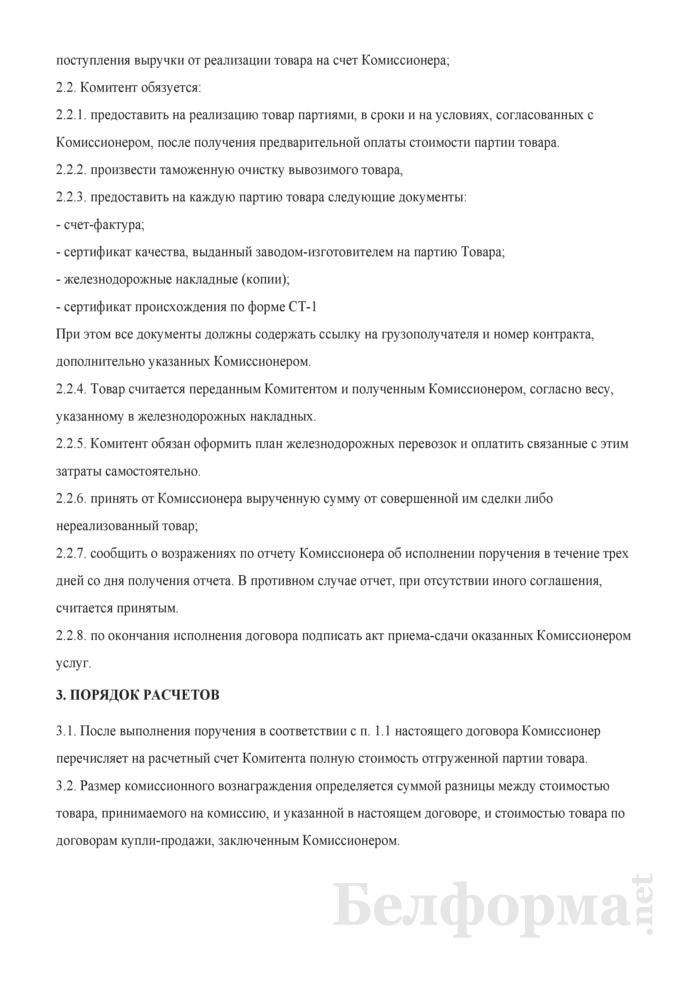 Договор комиссии (2). Страница 2