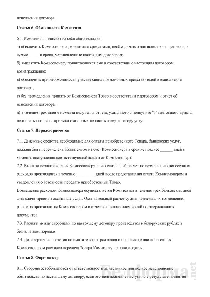 Договор комиссии (4). Страница 3