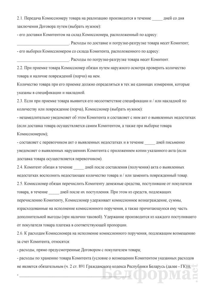 Договор комиссии на реализацию товара (2). Страница 2