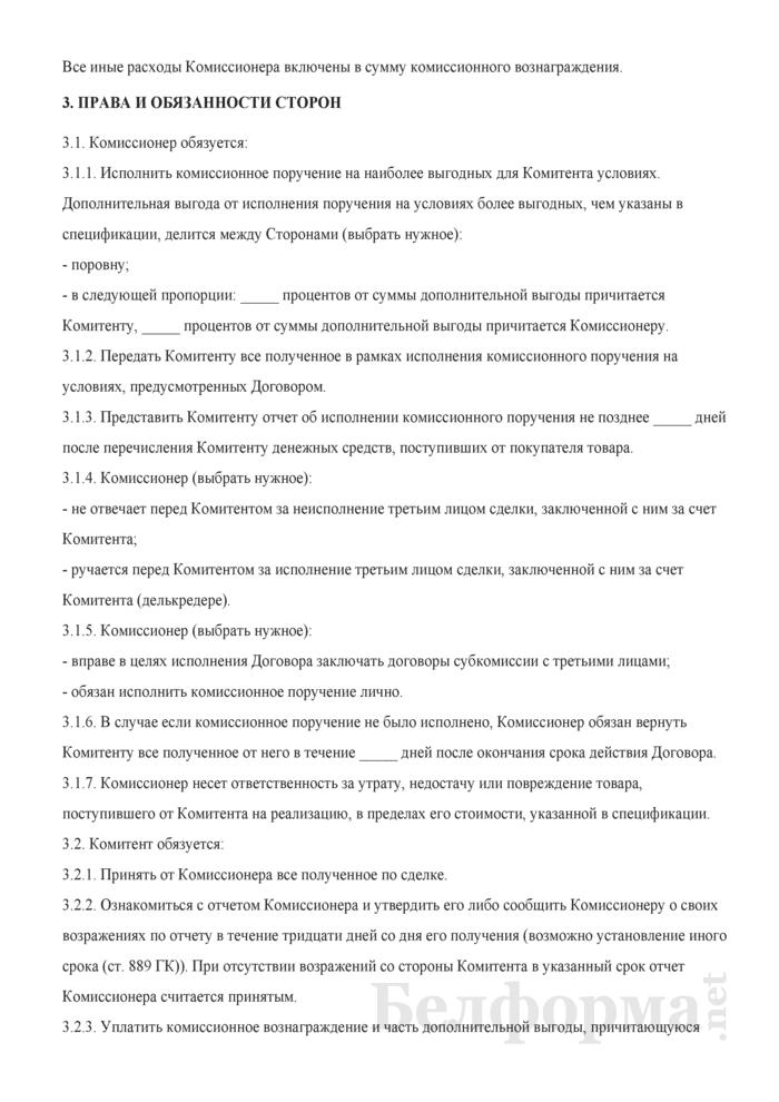 Договор комиссии на реализацию товара (2). Страница 3