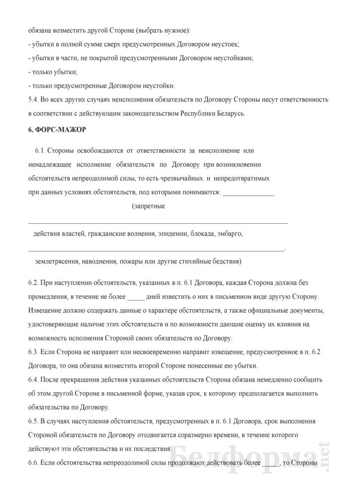 Договор комиссии на реализацию товара (2). Страница 5