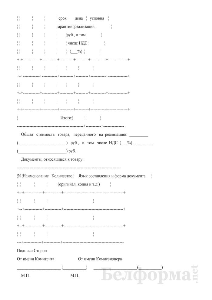 Договор комиссии на реализацию товара (2). Страница 8