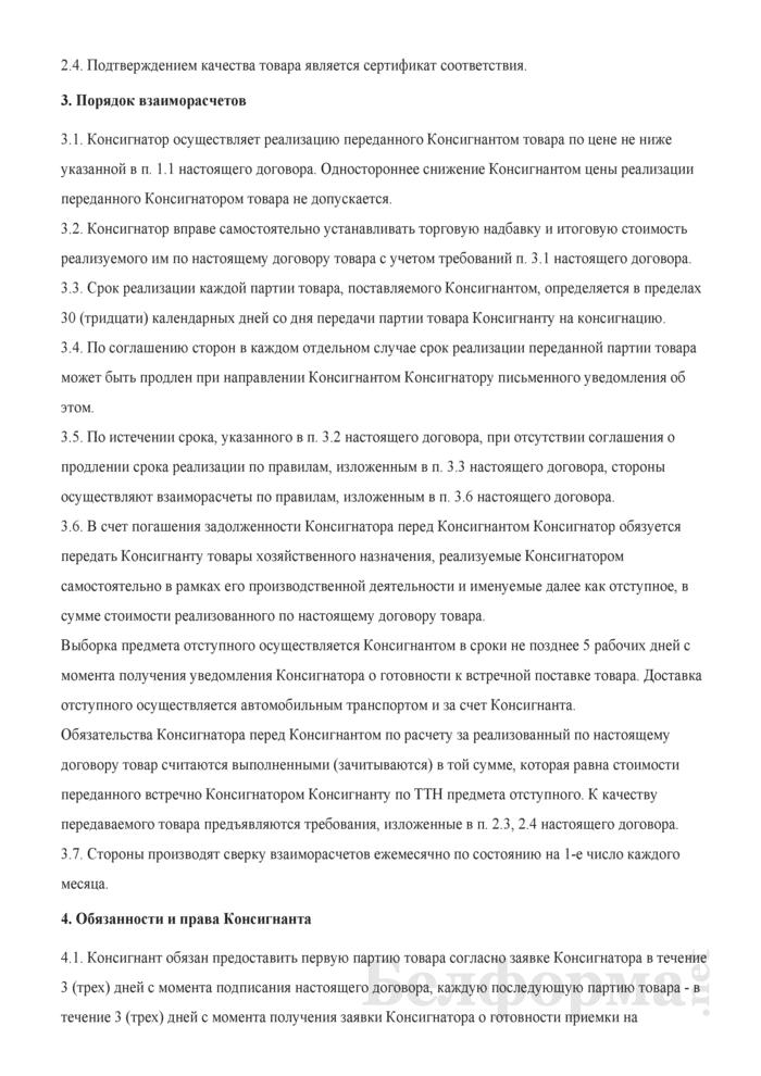 Договор консигнации (2). Страница 2