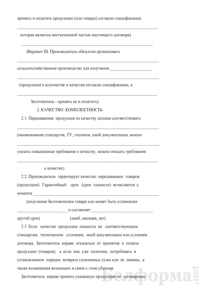 Договор контрактации (2). Страница 2