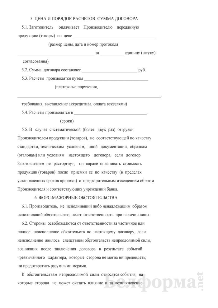 Договор контрактации (2). Страница 5