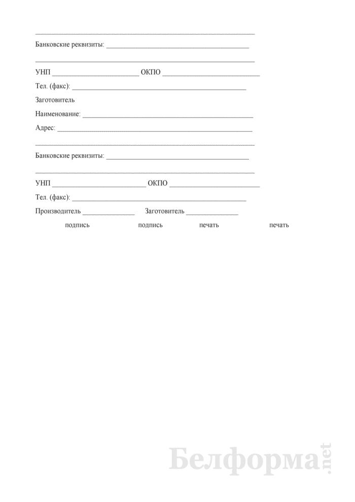 Договор контрактации (2). Страница 10