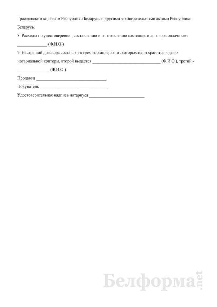 Договор купли-продажи доли в уставном фонде (2). Страница 2