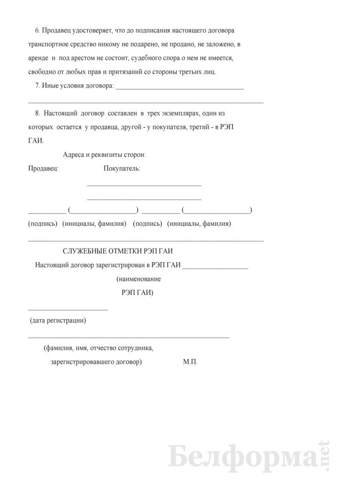 Договор купли-продажи транспортного средства (2). Страница 3