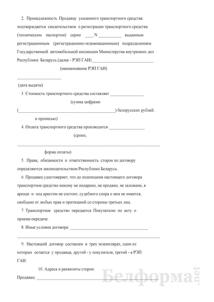 Договор купли-продажи транспортного средства (3). Страница 2