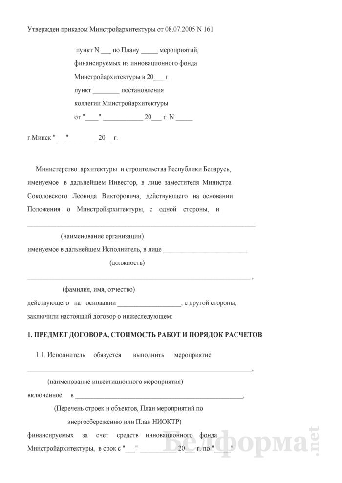 Договор на выполнение инвестиционных мероприятий, финансируемых Минстройархитектуры. Страница 1