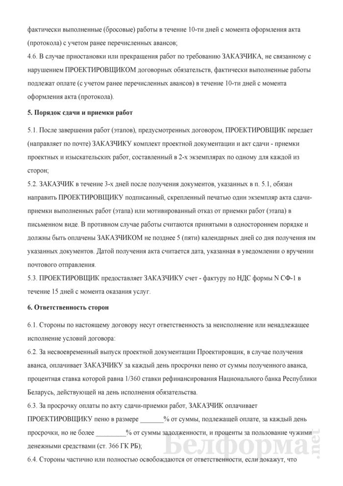 Договор на выполнение проектных и изыскательских работ (2). Страница 5
