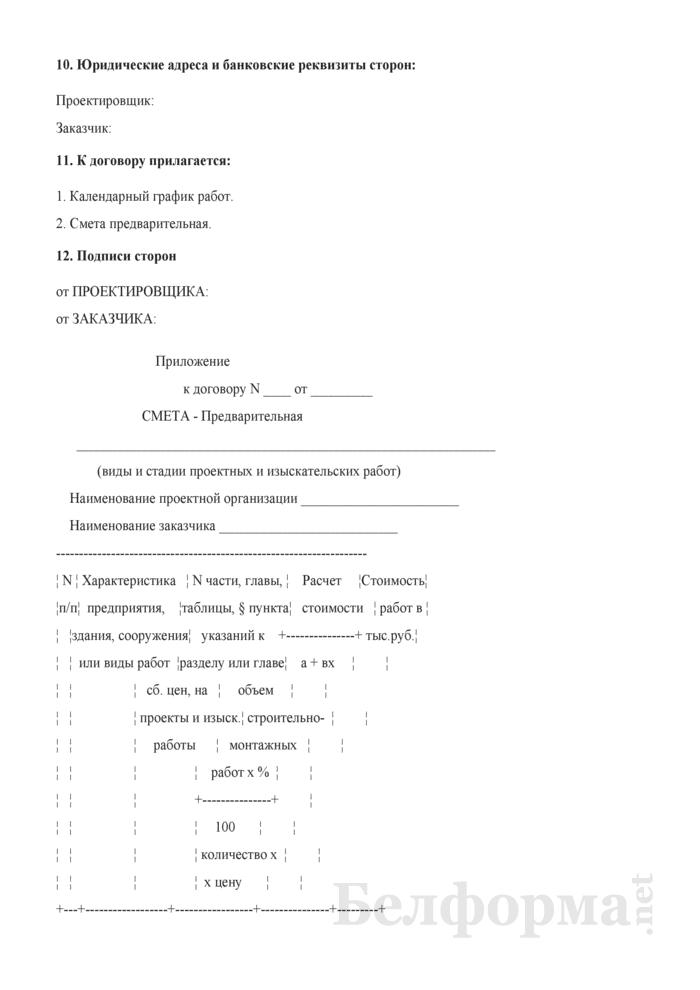 Договор на выполнение проектных и изыскательских работ (2). Страница 7