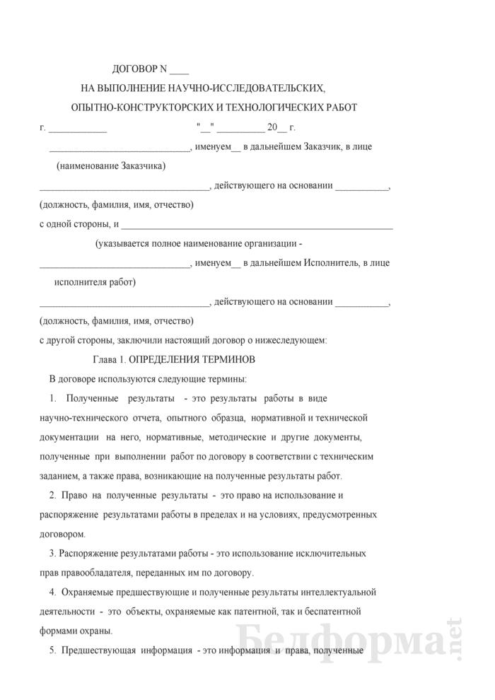 договор на окр образец img-1