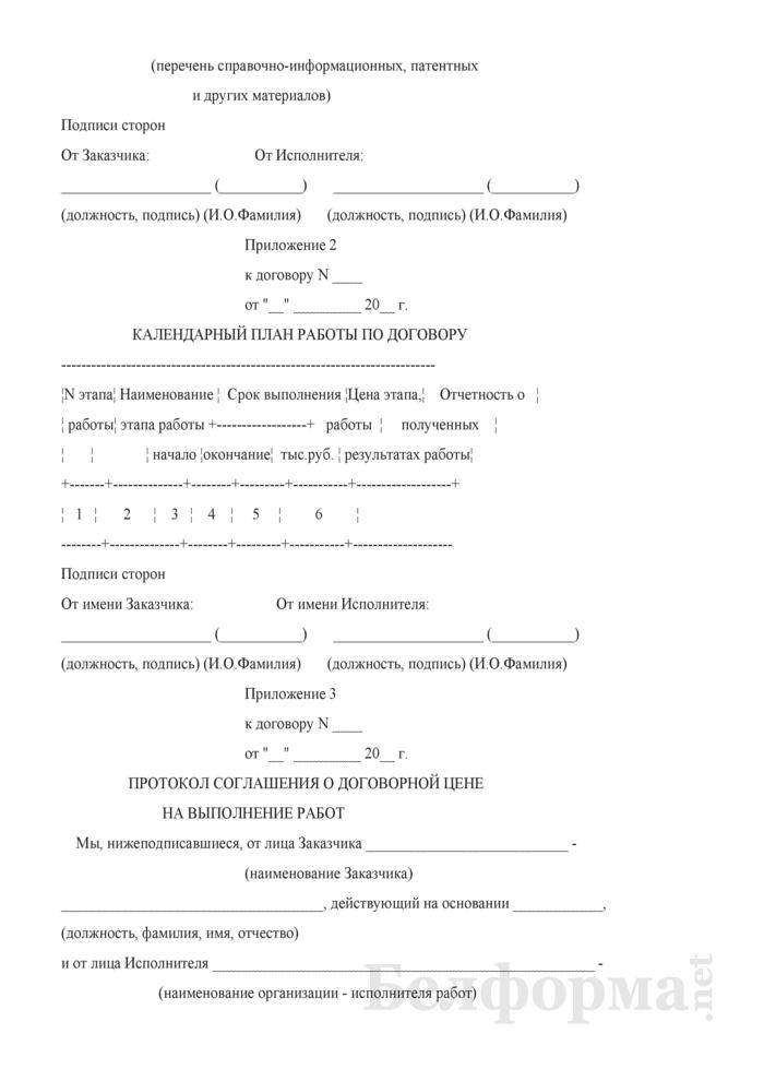 Договор на выполнение научно-исследовательских, опытно-конструкторских и технологических работ. Страница 14