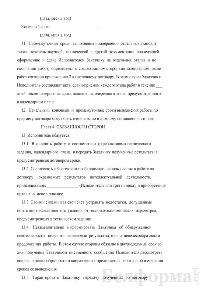 Договор на выполнение научно-исследовательских, опытно-конструкторских и технологических работ. Страница 3