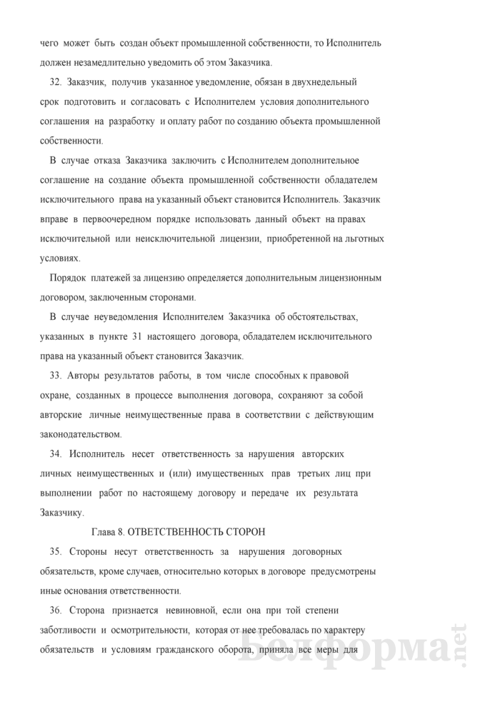 Договор на выполнение научно-исследовательских, опытно-конструкторских и технологических работ. Страница 7