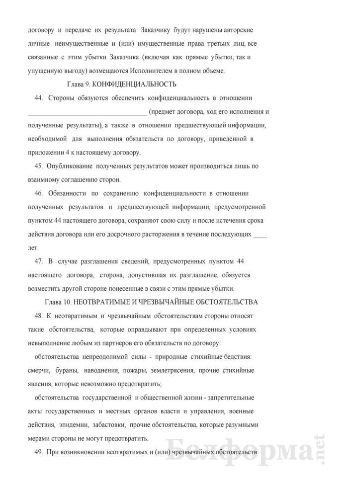 Договор на выполнение научно-исследовательских, опытно-конструкторских и технологических работ. Страница 9