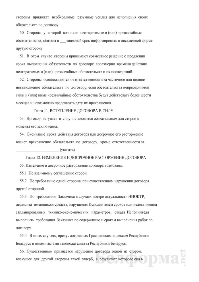 Договор на выполнение научно-исследовательских, опытно-конструкторских и технологических работ. Страница 10