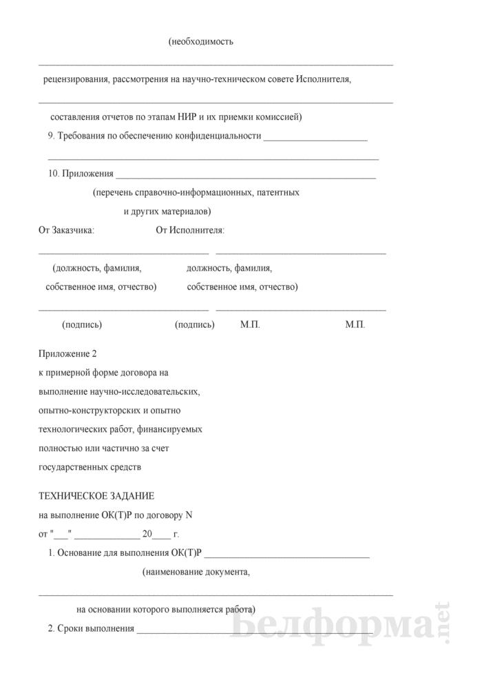 Договор на выполнение научно-исследовательских, опытно-конструкторских и опытно-технологических работ, финансируемых полностью или частично за счет государственных средств (Примерная форма). Страница 17