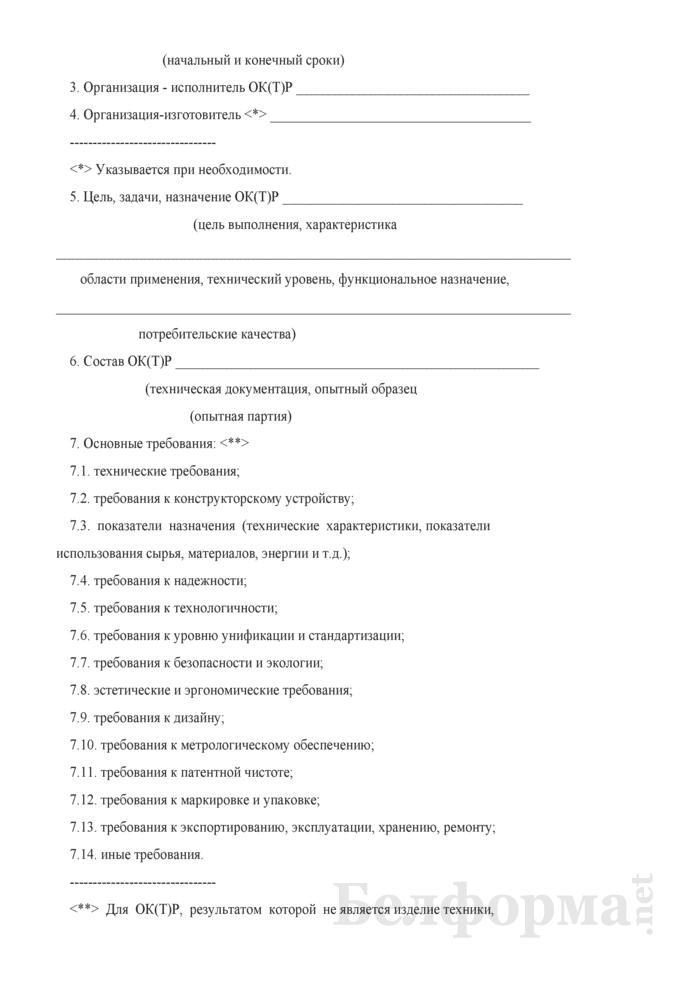 Договор на выполнение научно-исследовательских, опытно-конструкторских и опытно-технологических работ, финансируемых полностью или частично за счет государственных средств (Примерная форма). Страница 18