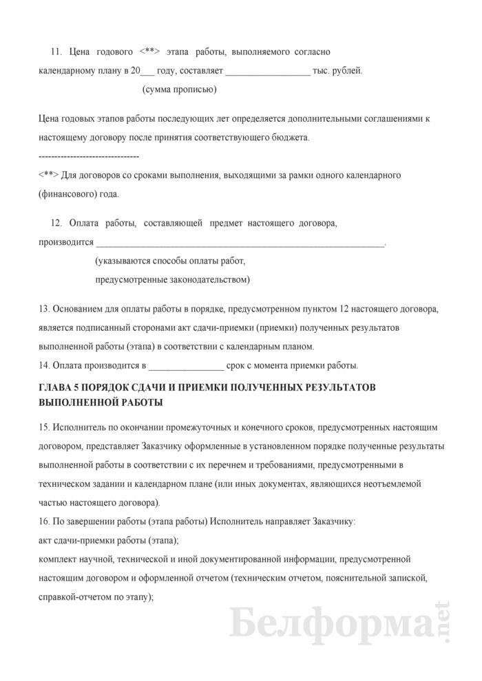 Договор на выполнение научно-исследовательских, опытно-конструкторских и опытно-технологических работ, финансируемых полностью или частично за счет государственных средств (Примерная форма). Страница 4