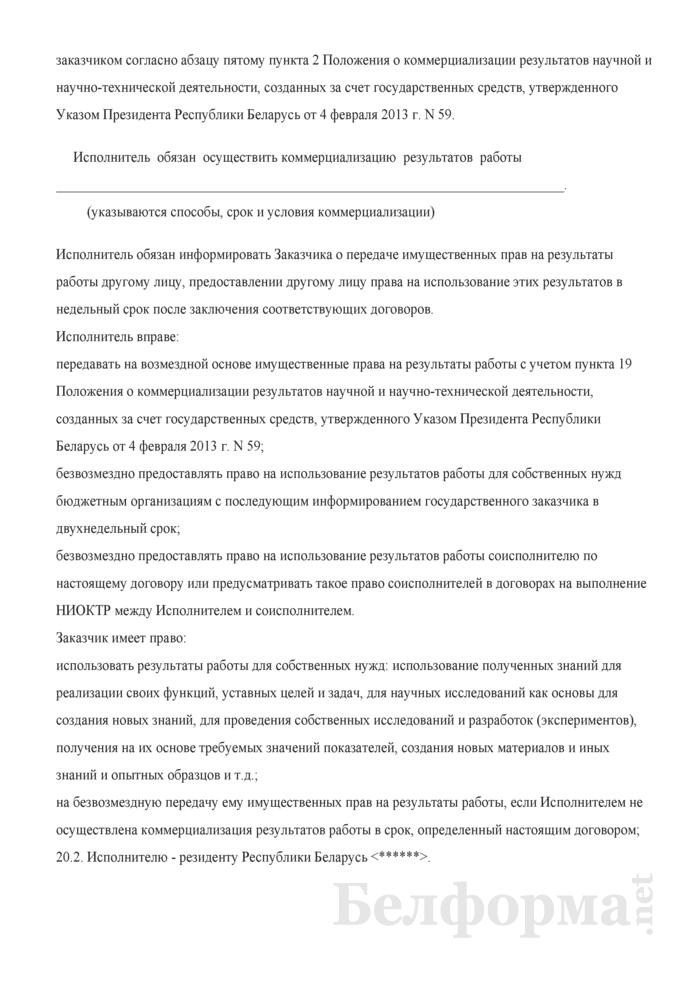 Договор на выполнение научно-исследовательских, опытно-конструкторских и опытно-технологических работ, финансируемых полностью или частично за счет государственных средств (Примерная форма). Страница 6