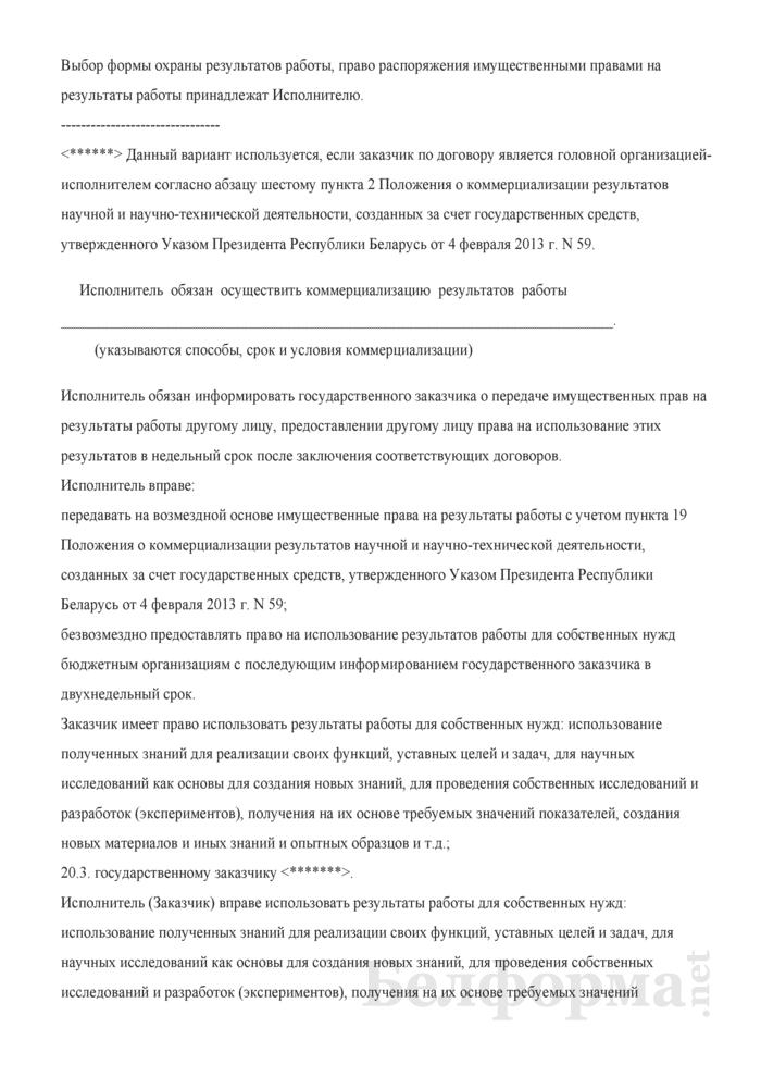 Договор на выполнение научно-исследовательских, опытно-конструкторских и опытно-технологических работ, финансируемых полностью или частично за счет государственных средств (Примерная форма). Страница 7