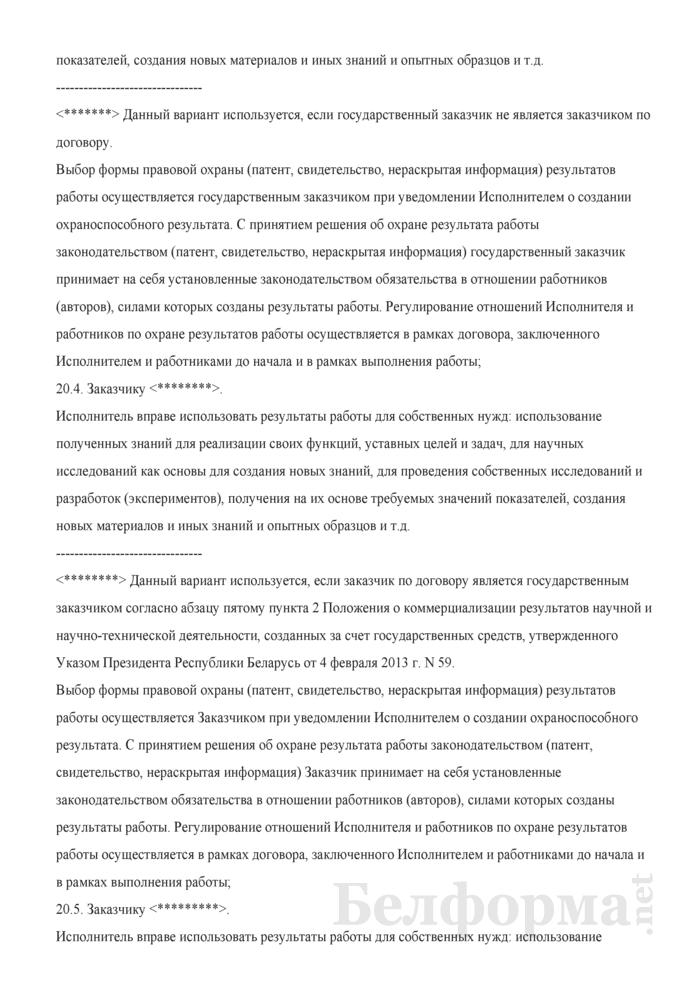 Договор на выполнение научно-исследовательских, опытно-конструкторских и опытно-технологических работ, финансируемых полностью или частично за счет государственных средств (Примерная форма). Страница 8