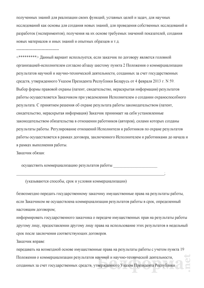 Договор на выполнение научно-исследовательских, опытно-конструкторских и опытно-технологических работ, финансируемых полностью или частично за счет государственных средств (Примерная форма). Страница 9