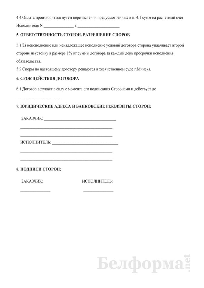 Договор на оказание маркетинговых услуг (2). Страница 2