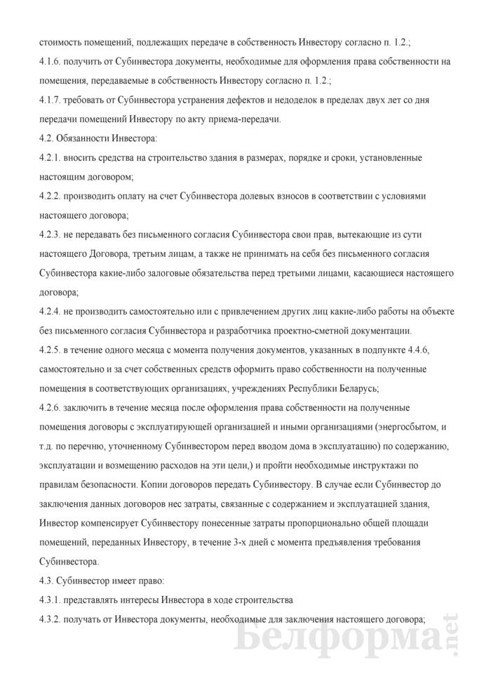 Договор о долевом инвестировании строительства (2). Страница 3