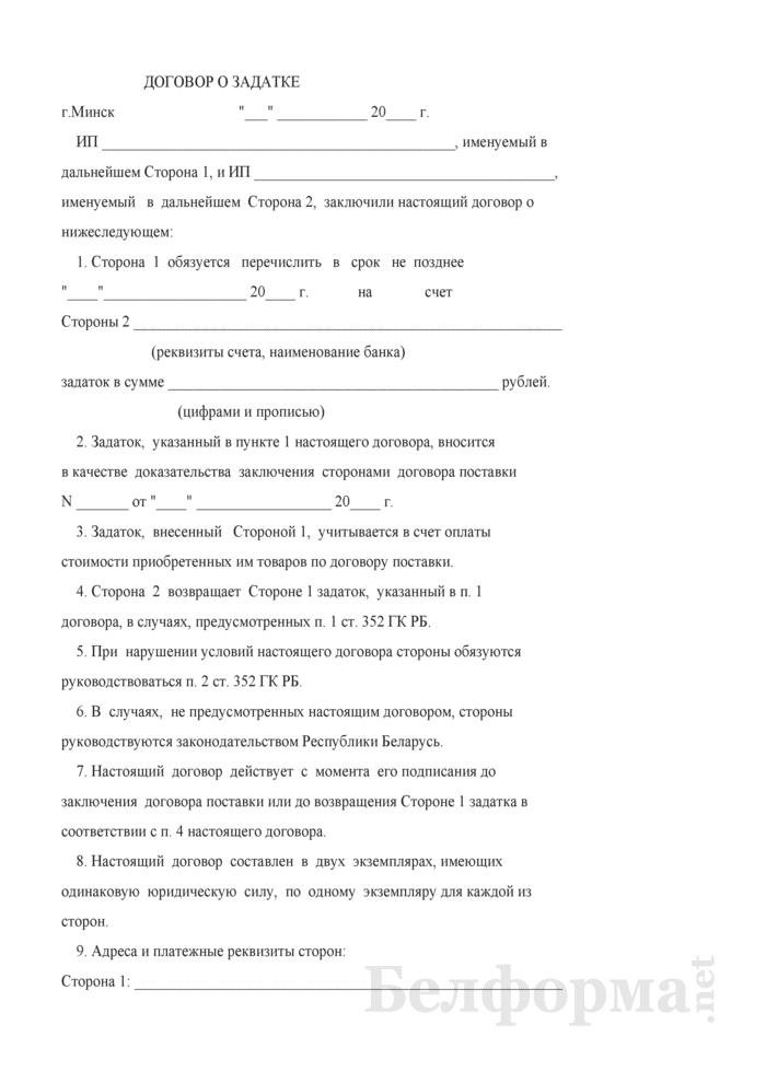 Договор о задатке (2). Страница 1
