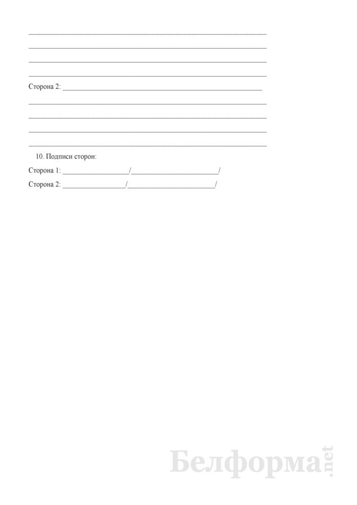 Договор о задатке (2). Страница 2