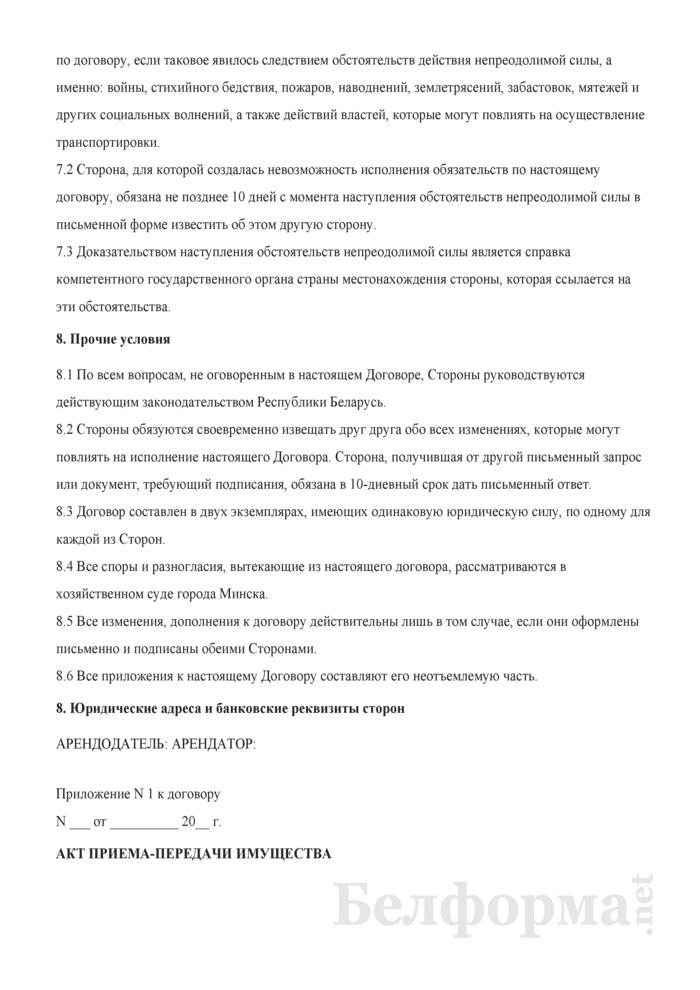 Договор аренды транспортного средства (без экипажа). Страница 5