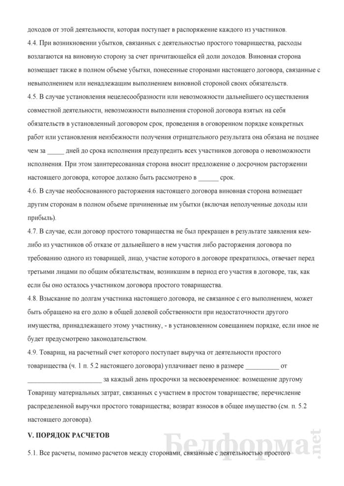Договор о совместной деятельности (простого товарищества) (2). Страница 3
