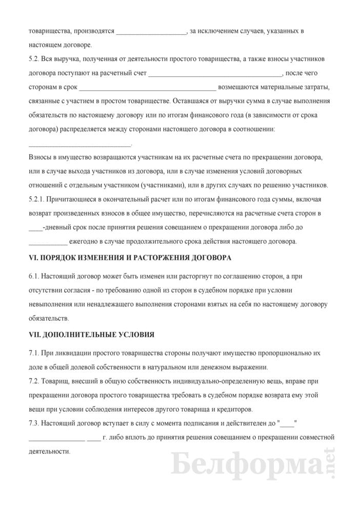 Договор о совместной деятельности (простого товарищества) (2). Страница 4