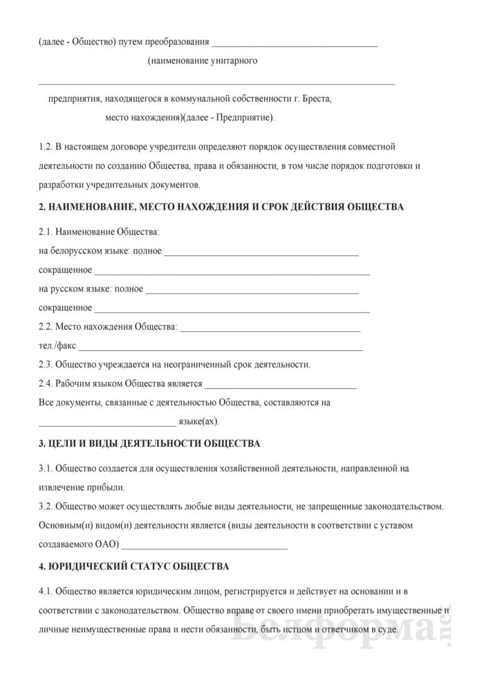 Договор о создании открытого акционерного общества в процессе приватизации коммунальной собственности г. Бреста. Страница 2