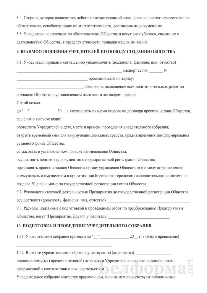 Договор о создании открытого акционерного общества в процессе приватизации коммунальной собственности г. Бреста. Страница 6