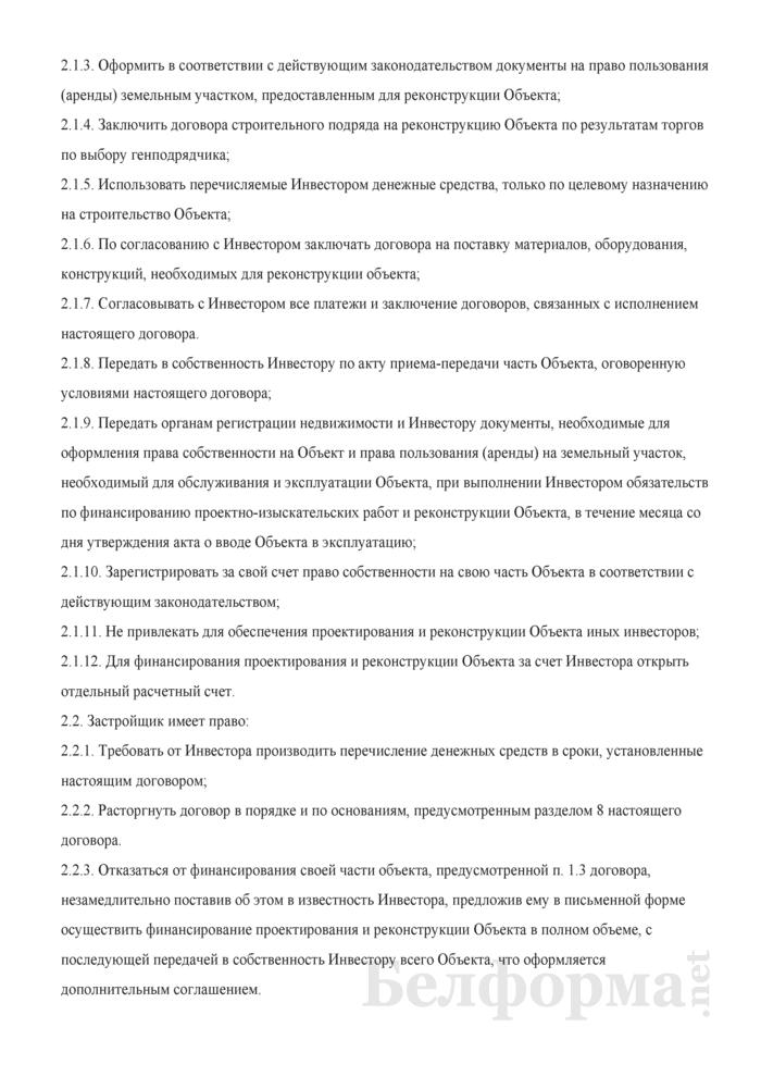 Договор об инвестиционной деятельности (2). Страница 2